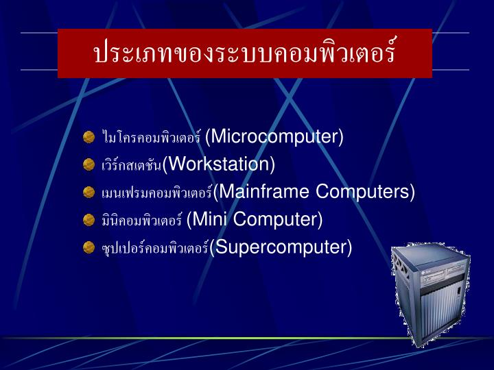 ประเภทของระบบคอมพิวเตอร์