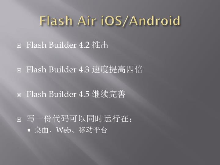 Flash Air iOS/Android