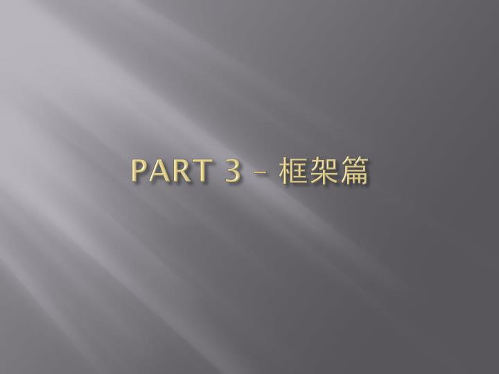 PART 3 –