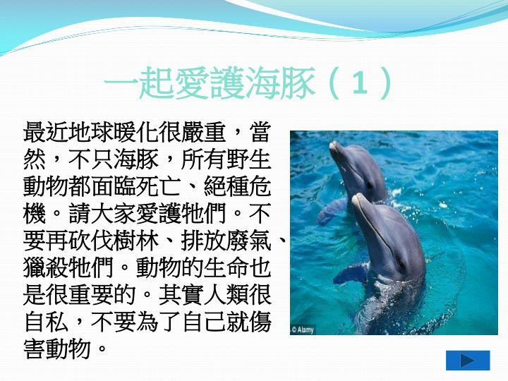 一起愛護海豚