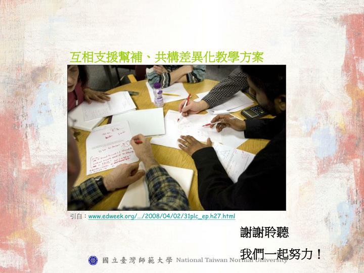 互相支援幫補、共構差異化教學方案