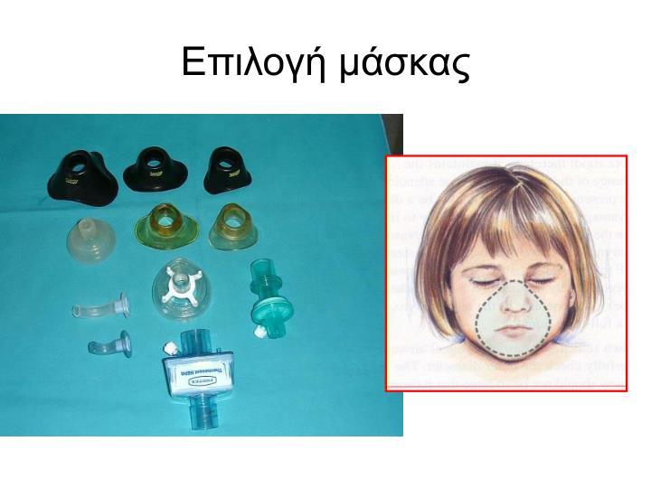 Επιλογή μάσκας