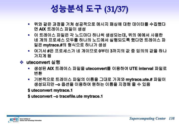 성능분석 도구 (31/37)