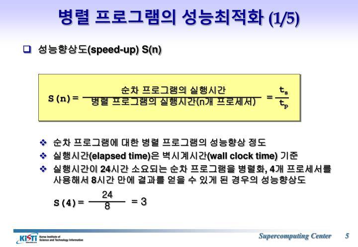 순차 프로그램의 실행시간