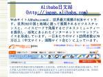 alibaba http japan alibaba com