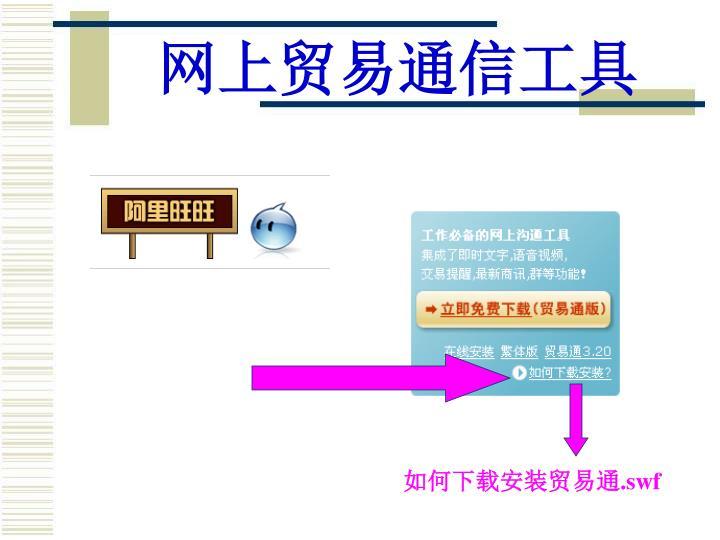 网上贸易通信工具