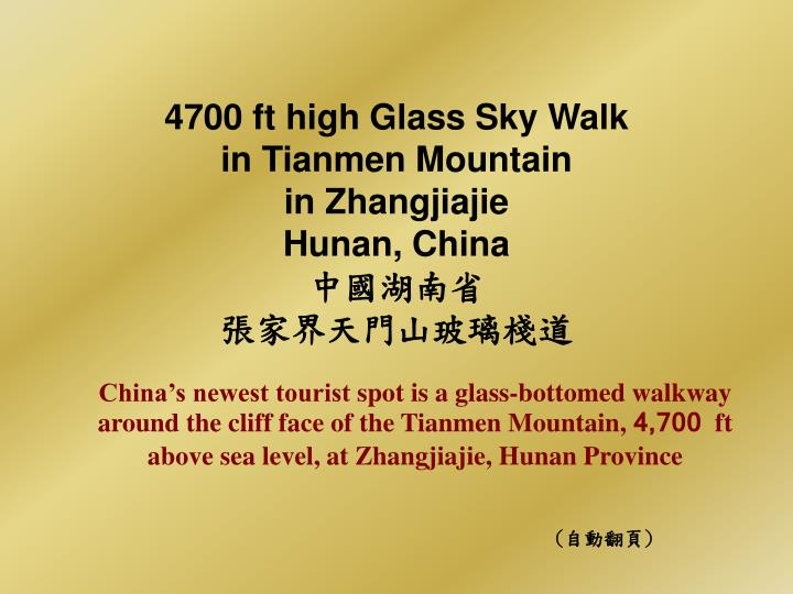 4700 ft high Glass Sky Walk