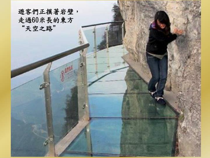 遊客們正摸著岩壁,