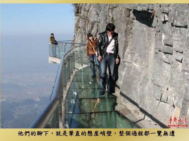 他們的腳下,就是筆直的懸崖峭壁,整個過程都一覽無遺