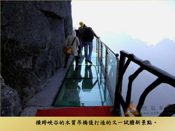 橫跨峽谷的木質吊橋後打造的又一試膽新景點。