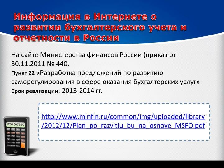 Информация в Интернете о развитии бухгалтерского учета и отчетности в России