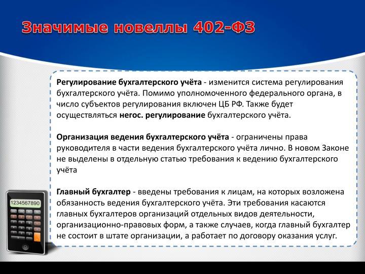 Значимые новеллы 402-ФЗ