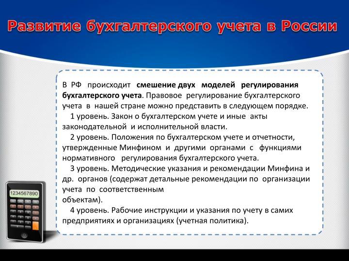 Развитие бухгалтерского учета в России
