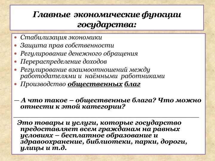 Главные  экономические функции государства:
