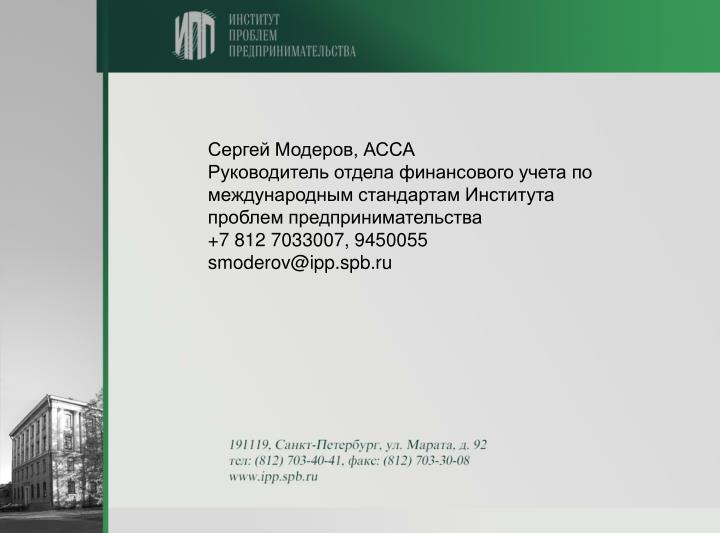 Сергей Модеров, АССА