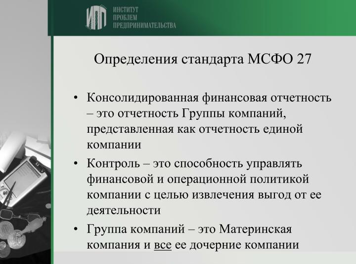 Определения стандарта МСФО 27
