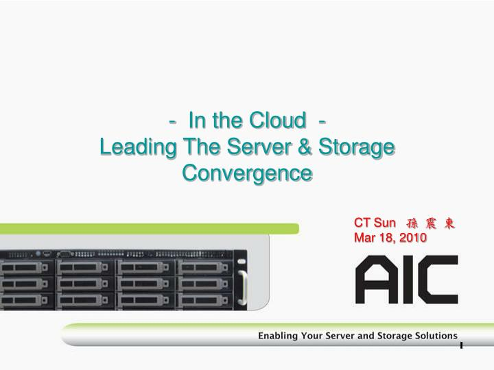 In the cloud leading the server storage convergence