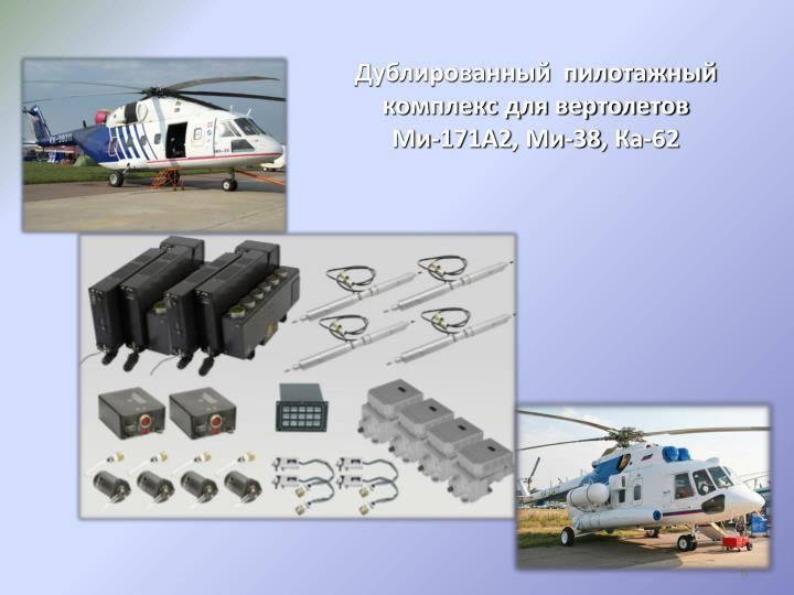 Дублированный  пилотажный комплекс для вертолетов