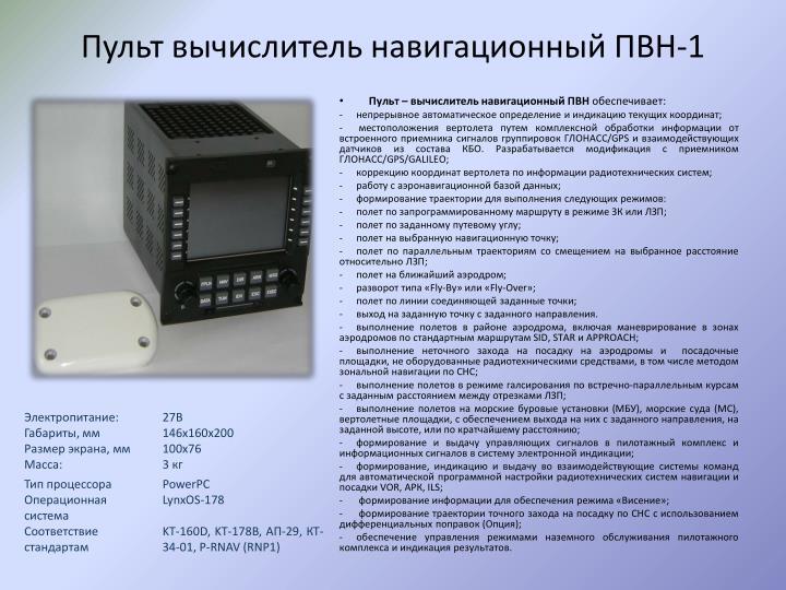 Пульт вычислитель навигационный ПВН-1