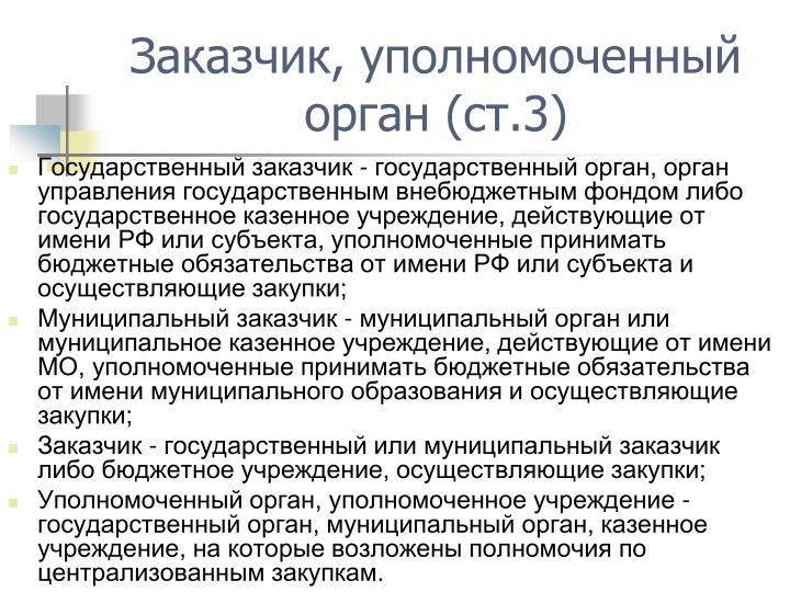 Заказчик, уполномоченный орган (ст.3)