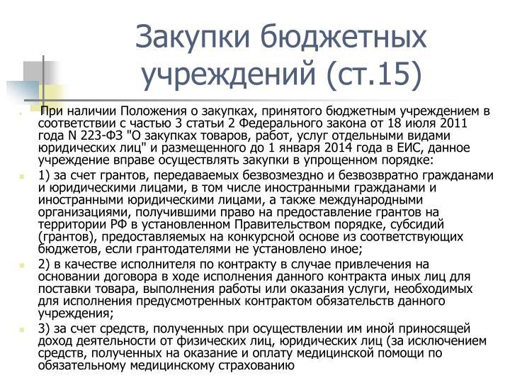 Закупки бюджетных учреждений (ст.15)