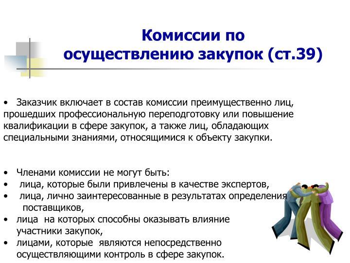 Комиссии по