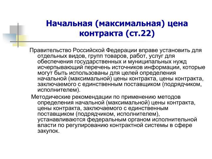 Начальная (максимальная) цена контракта (ст.22)