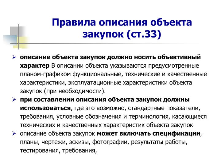 Правила описания объекта закупок (ст.33)