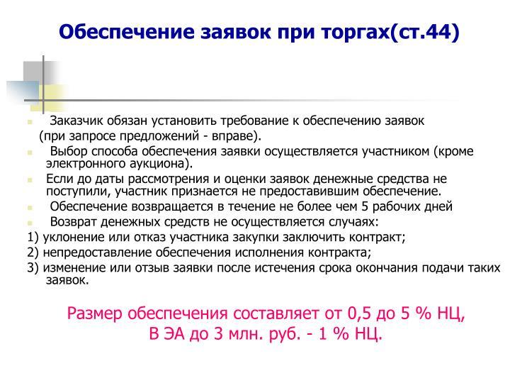 Обеспечение заявок при торгах(ст.44)
