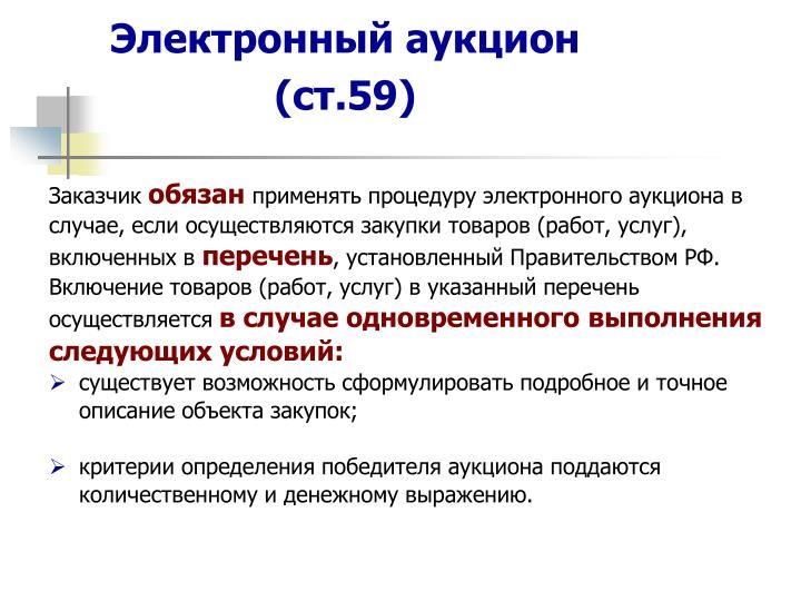 Электронный аукцион (ст.59)