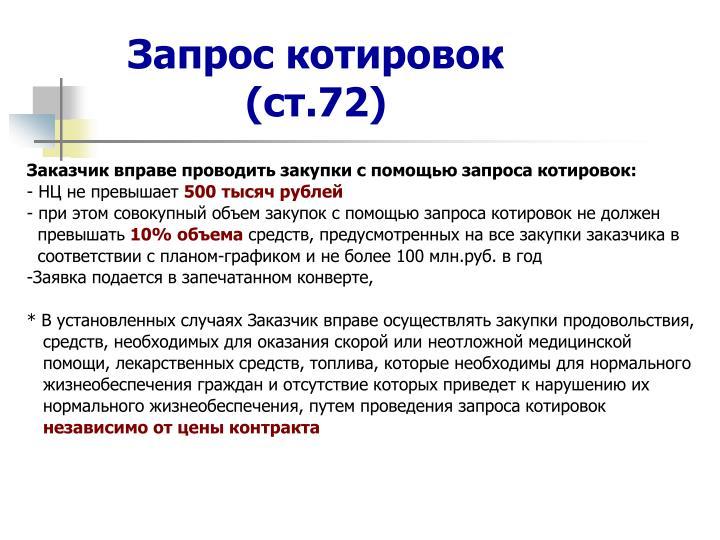 Запрос котировок (ст.72)