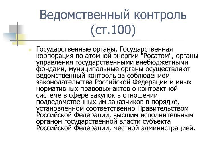Ведомственный контроль (ст.100)