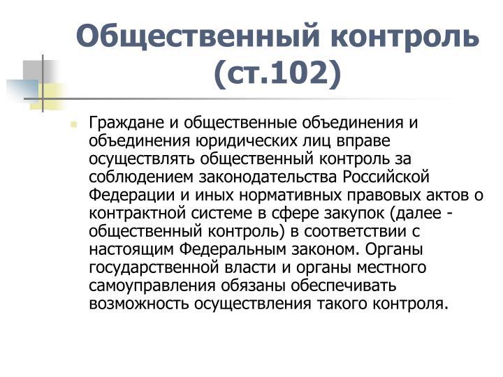 Общественный контроль (ст.102)