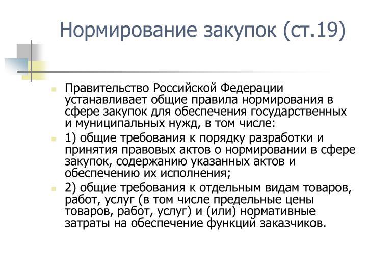 Нормирование закупок (ст.19)
