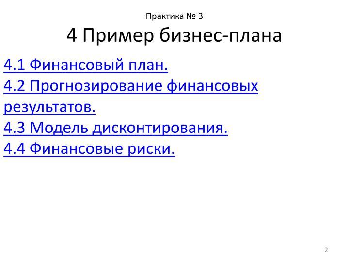 Практика №