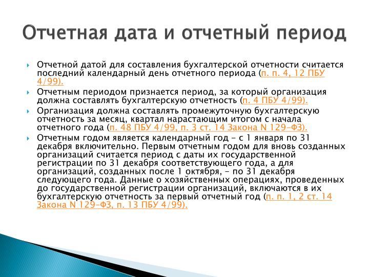 Отчетная дата и отчетный период