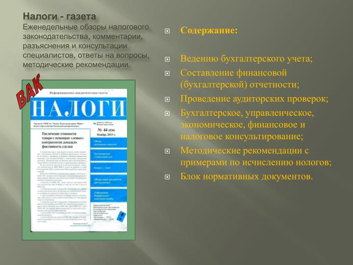 Налоги - газета