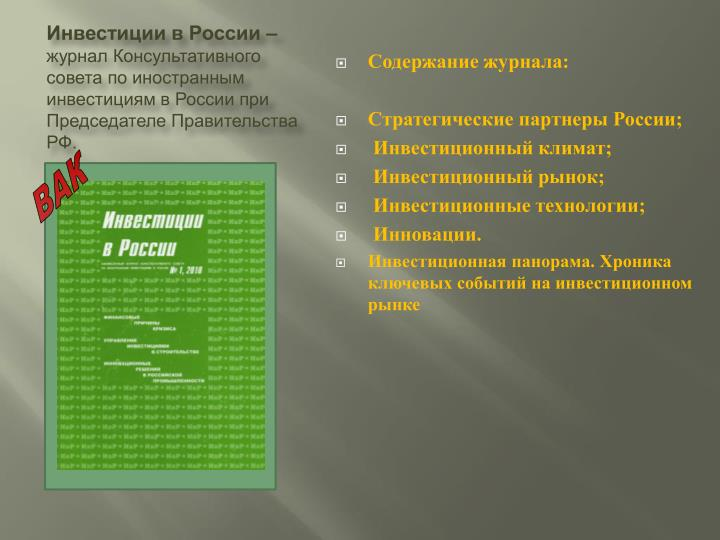 Инвестиции в России –