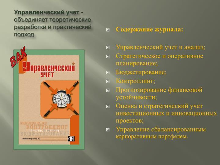 Управленческий учет -