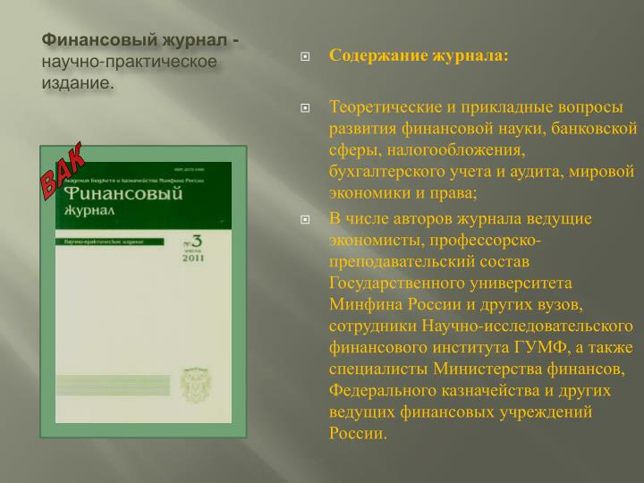 Финансовый журнал -