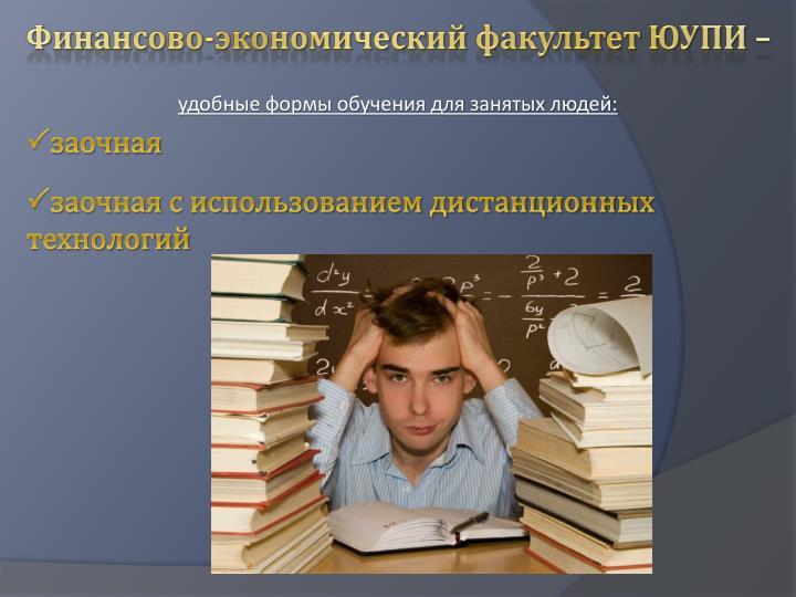 Финансово-экономический факультет ЮУПИ –