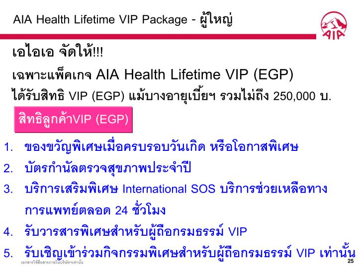AIA Health Lifetime VIP Package -