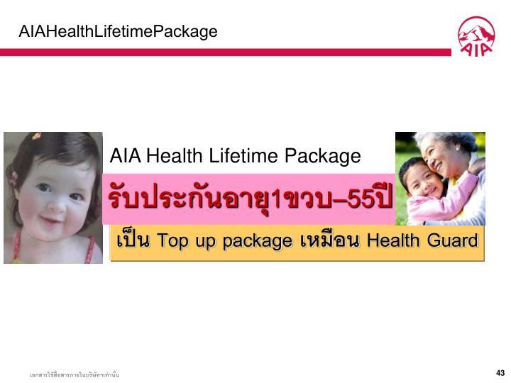 AIAHealthLifetimePackage