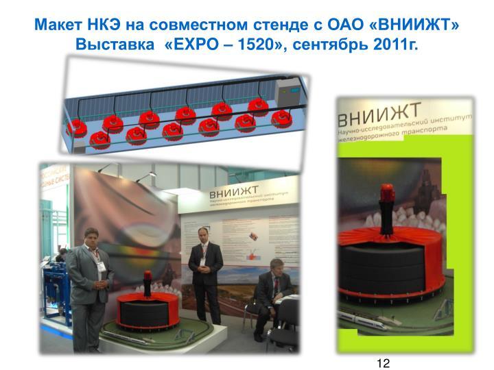 Макет НКЭ на совместном стенде с ОАО «ВНИИЖТ»