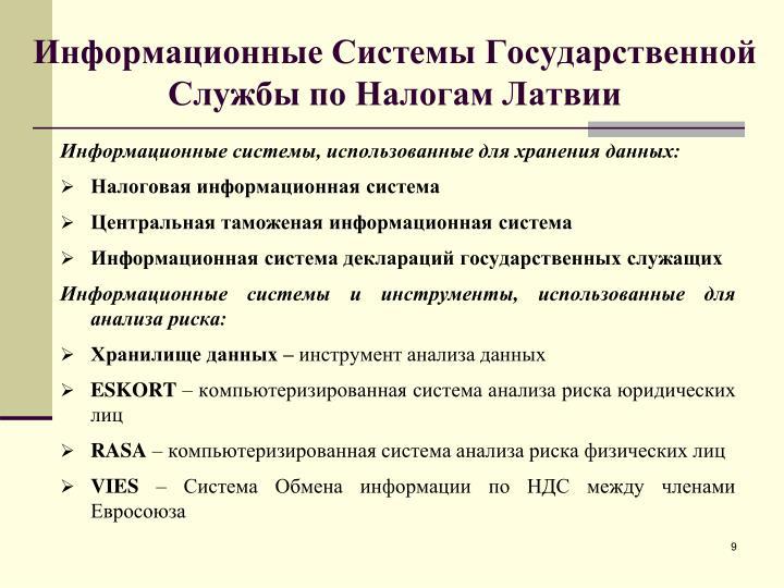Информационные Системы Государственной Службы по Налогам Латвии