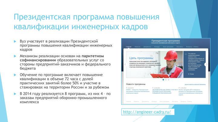 Президентская программа повышения квалификации инженерных кадров