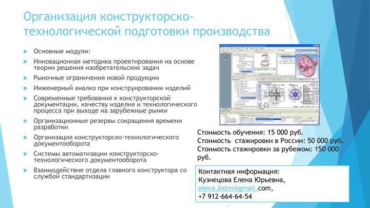 Организация конструкторско-технологической подготовки производства