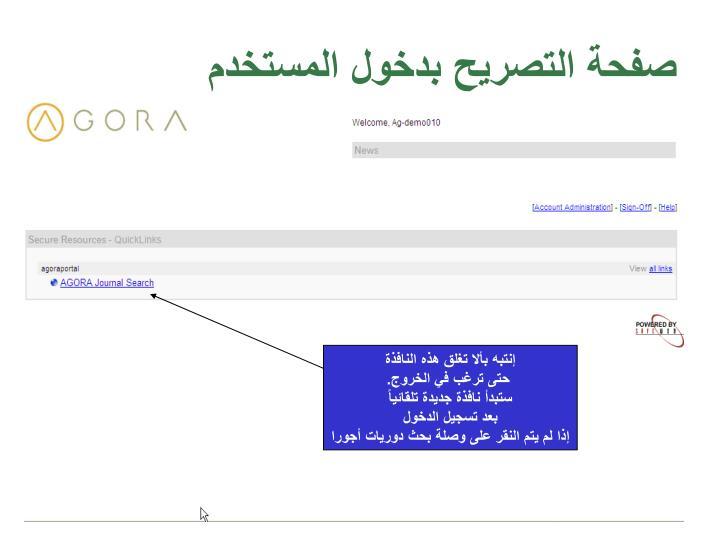 صفحة التصريح بدخول المستخدم