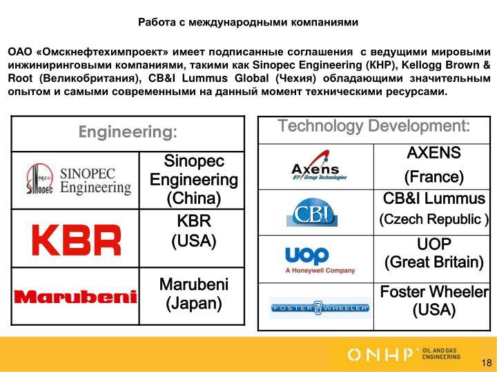 Работа с международными компаниями