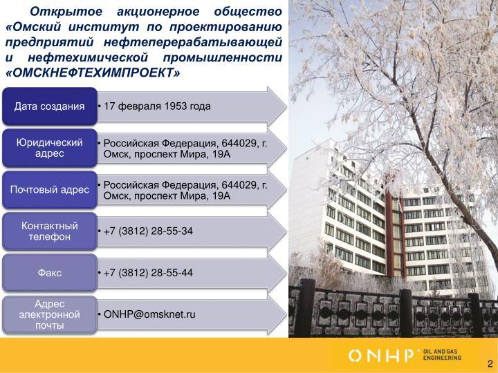 Открытое акционерное общество «Омский институт по проектированию предприятий нефтеперерабатывающей и нефтехимической промышленности  «ОМСКНЕФТЕХИМПРОЕКТ»